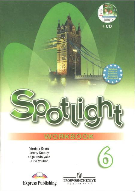 Учебник spotlight 6 класс скачать бесплатно
